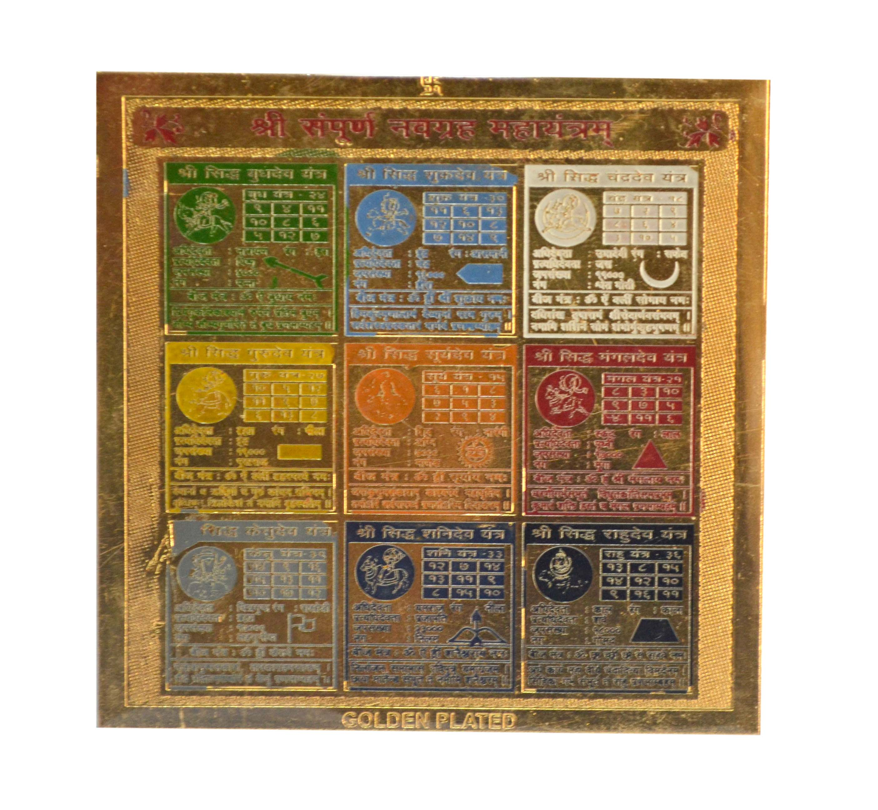 Sampoorna Navgraha Maha Yantra In Copper Gold Plated- 3 Inches