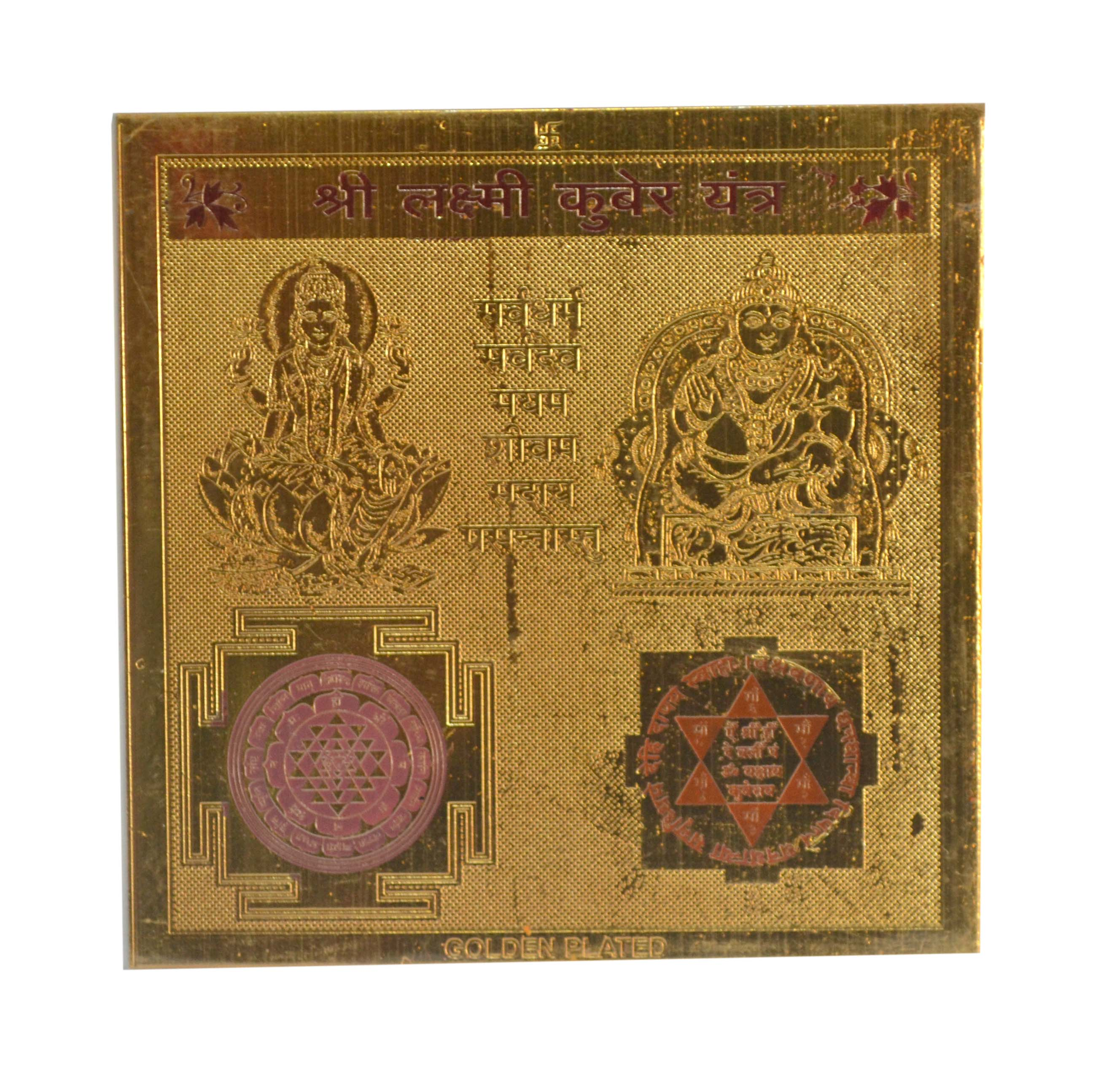 Laxmi Kuber Yantra In Copper Gold Plated- 3 Inches