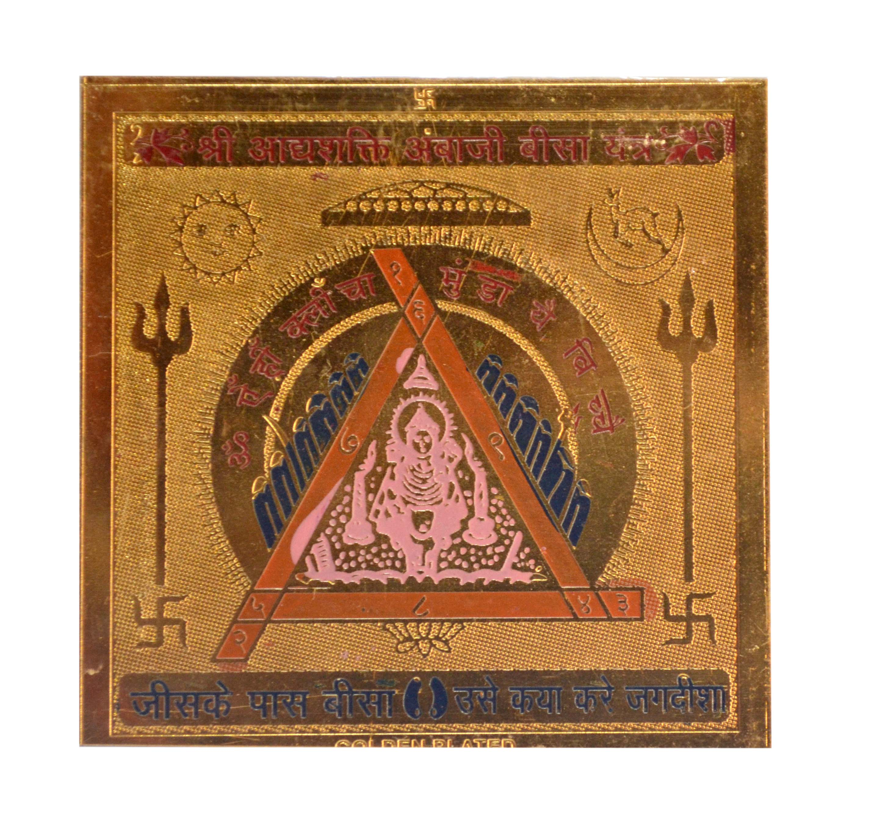 Aadhshakti Ambaji Bisa Yantra In Copper Gold Plated- 3 Inches