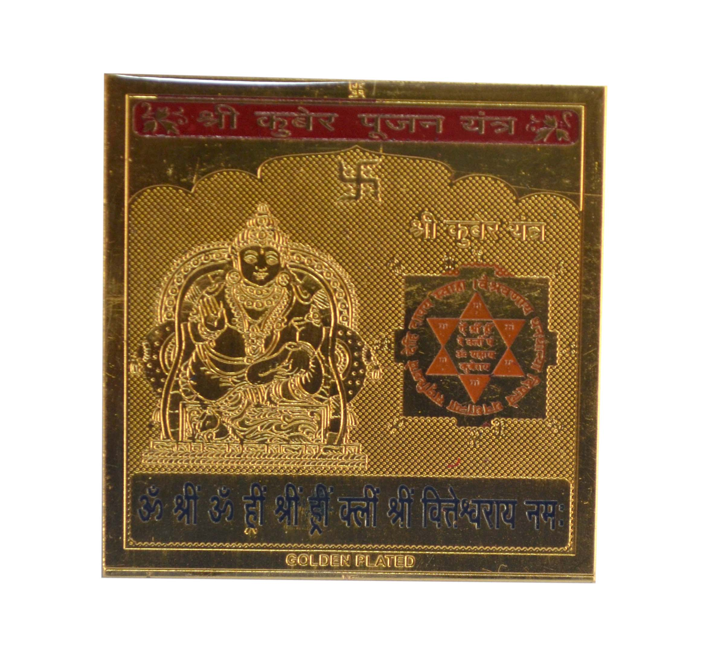 Kuber Pujan Yantra In Copper Gold Plated- 2 Inches