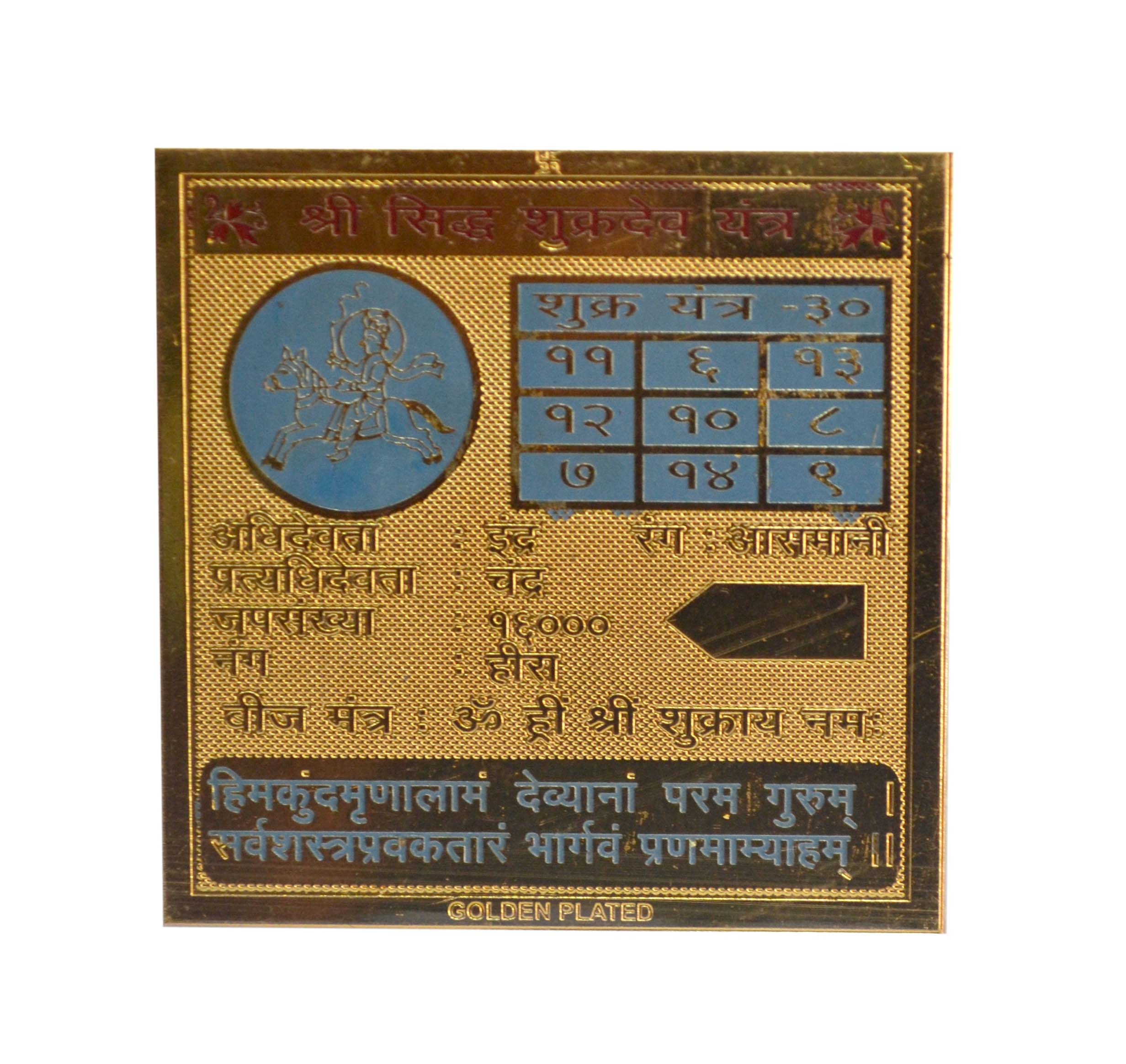 Siddha Shukradev Yantra In Copper Gold Plated- 2 Inches