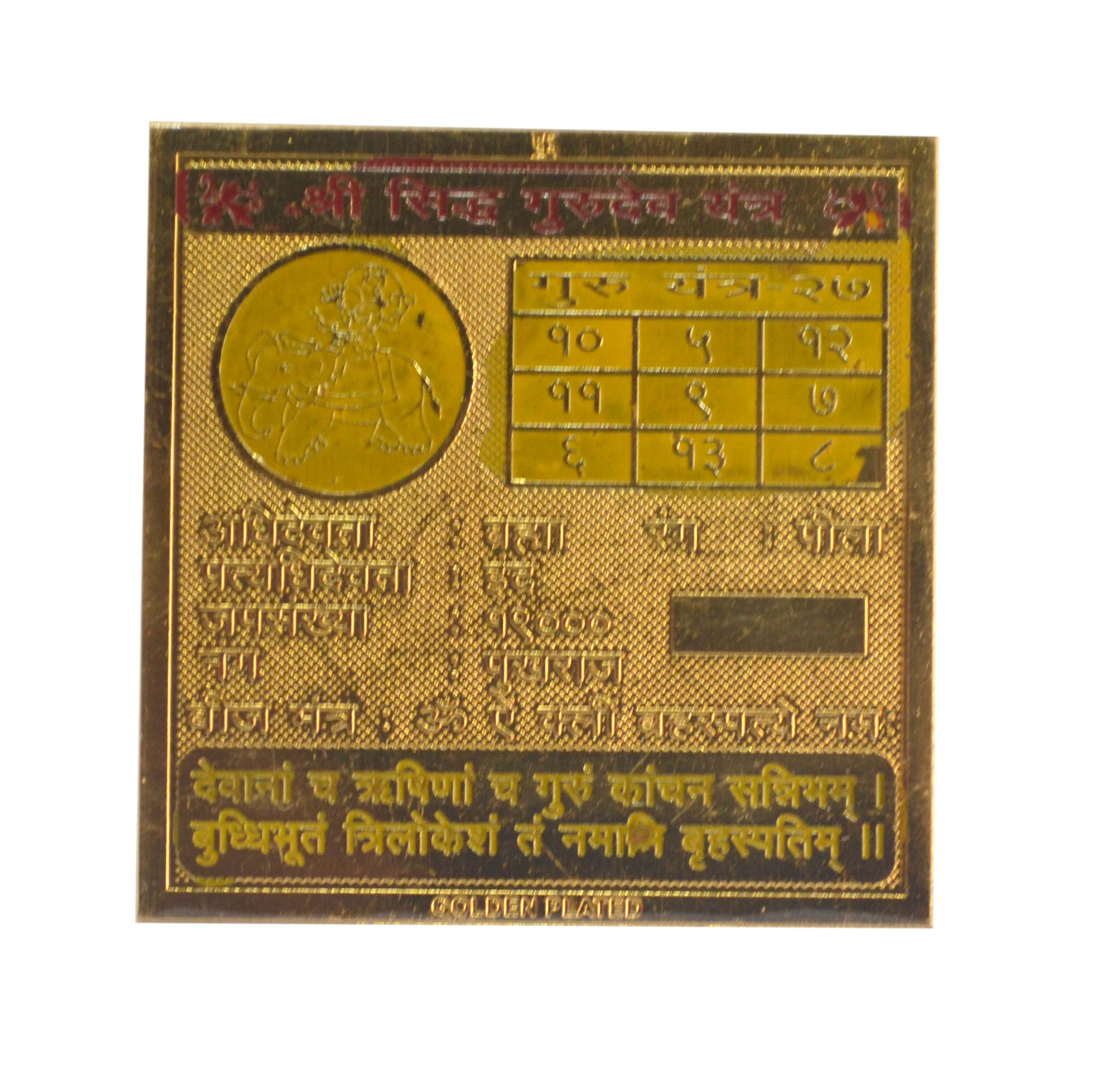 Siddha Gurudev Yantra In Copper Gold Plated- 2 Inches