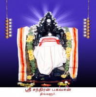 NAVAGRAHA TEMPLE-Thingalur Chandra Bhagawan Temple (Moon Temple)-Thingaloor, TamilNadu