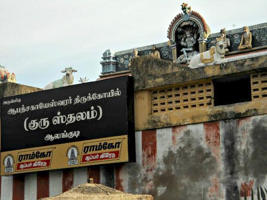 Guru Bhagawan Dakshinamurthy Temple (Jupiter)-Alangudi