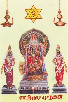 Ettukudi Subramanya Swamy Murugan Temple