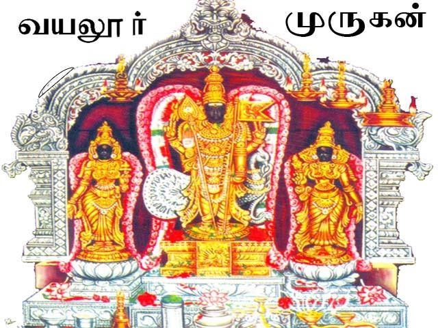 Kumaravayalur Sri Murugan Temple
