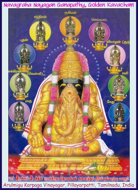Pillayarpatti  Karpaga Vinayakar Ganesh Temple