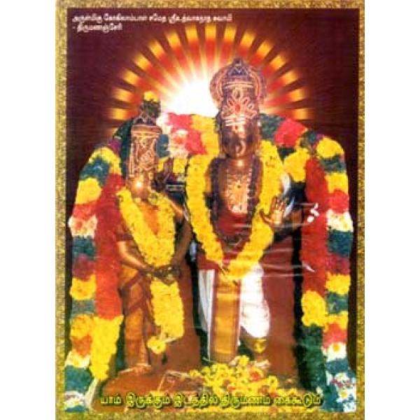 Tirumananjeri Kalyana Sundareshwarar Temple
