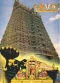 Srirangam Ranganathar Temple