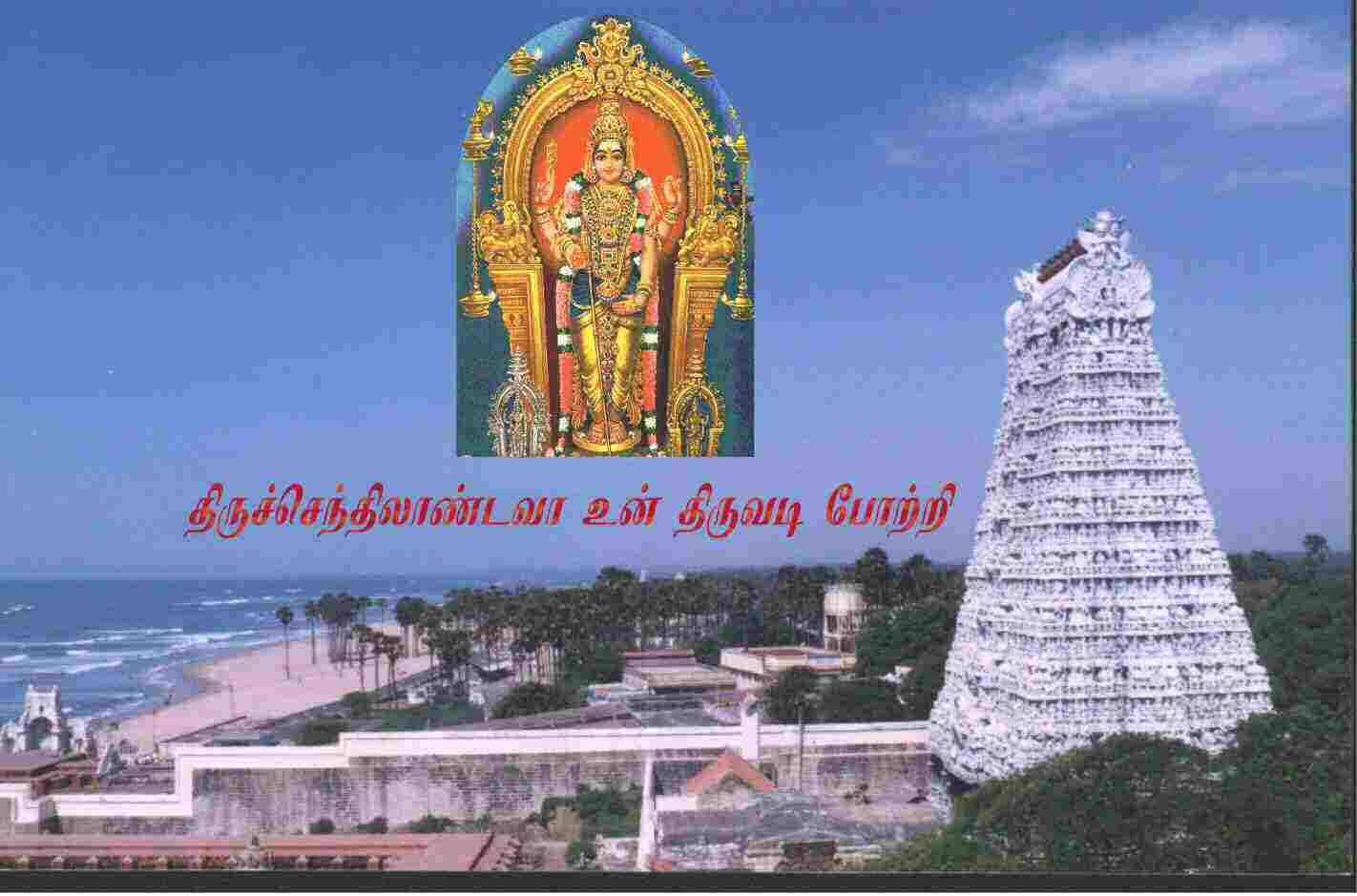 Tiruchendur Sendil Andavar Murugan Temple