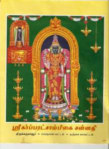 Thirukarugavur Garbharakshambikai Ghee Prasadam