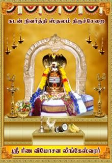 Puja For Wealth & Prosperity