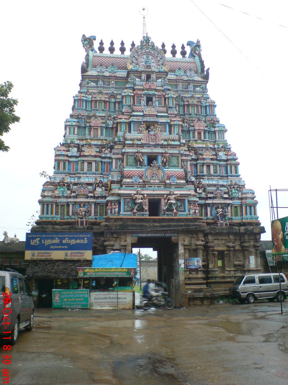 Kanya Raashi Temple/Virgo Zodiac Sign Temple Rashi Temple