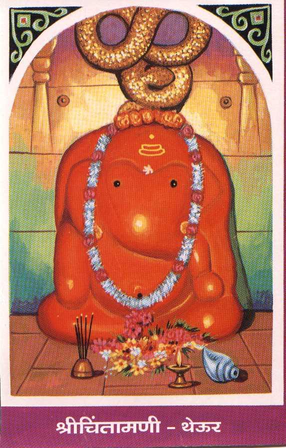 Theur Chintamani Ganesh Temple-Ashtavinayaka Temple